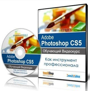 Adobe Photoshop CS5. Как инструмент профессионала