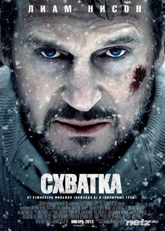 Схватка / The Grey (2012) TS