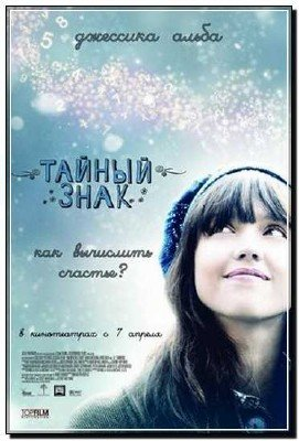 Тайный знак / An Invisible Sign (2010) HDRip