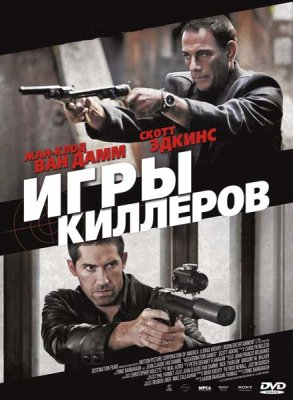 Игры киллеров / Assassination Games (2011/DVDRip/1400Mb/700Mb)