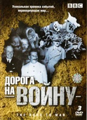 Дорога на войну. 4 серия. Италия / The Road to War (1989) DVDRip
