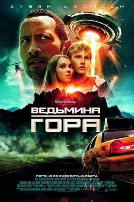 Ведьмина гора / Race to Witch Mountain (HDRip-AVC) - (DVDRip) - 2009