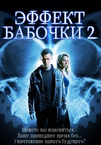 Эффект бабочки 2 / The Butterfly Effect 2 (2006) HDTVRip