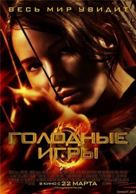 Голодные игры / The Hunger Games (2012/CAMRip/PROPER)