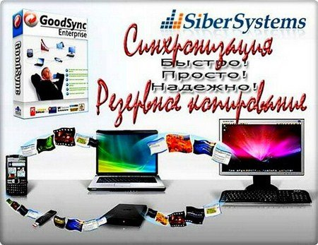 GoodSync Enterprise 9.1.7.8
