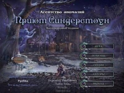 Агенство аномалий. Приют Синдерстоун. / The Agency of Anomalies: Cinderstone Orphanage (2012/PC)