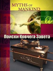 Мифы человечества. Поиски Ковчега Завета / Myths of Mankind. The Quest for the Ark of the Covenant (2006) DVBRip