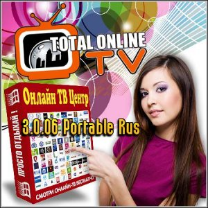 Онлайн ТВ Центр : Total Online TV 3.0.07 Portable (Rus)