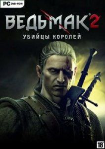 The Witcher 2 - Assassins of Kings,  Ведьмак 2 - Убийцы королей (RUS/2012/Repack/PC)