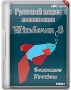 Русский пакет локализации Windows 8 Consumer Preview x86/x64 v.1.4 by PainteR