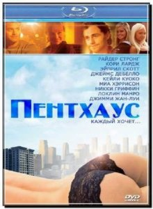 Пентхаус / The Penthouse (2010) HDRip