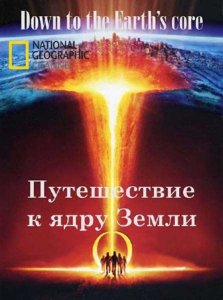 Путешествие к ядру Земли / Down to the Earths core (2012) SATRip