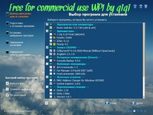 Free for Commercial Use WPI 1.1 by q1q1 (апрель 2012/Rus)