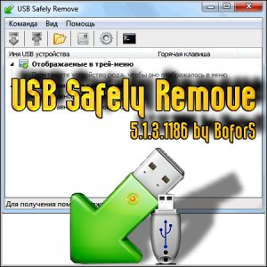USB Safely Remove 5.1.3.1186 Rus - by BoforS