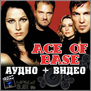 Ace of Base (Аудио + Видео)