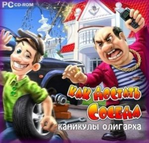 How to get a neighbor: Holiday tycoon / Как достать соседа: Каникулы олигарха (2012/RUS/PC)