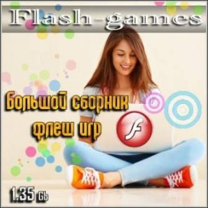 Large collection of flash games / Большой сборник флеш игр (2012/RUS/PC/WinAll)