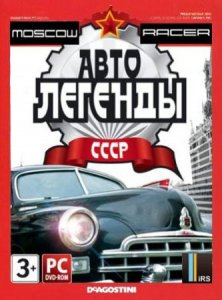 Moscow Racer: Автомобильные легенды СССР / Moscow Racer: Car legend of the USSR (2012/RUS/PC/Repack by Fenixx)