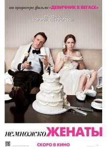 Немножко женаты / The Five-Year Engagement [UNRATED] (2012/DVDRip)