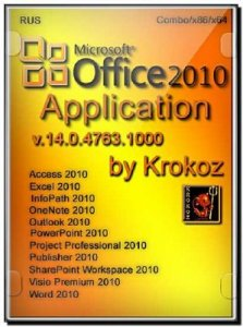 Microsoft Office 2010 Application 14.0.4763.1000 by Krokoz (Combo/х86/х64/RUS)