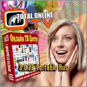 Онлайн ТВ Центр : Total Online TV 3.0.22 Portable Rus