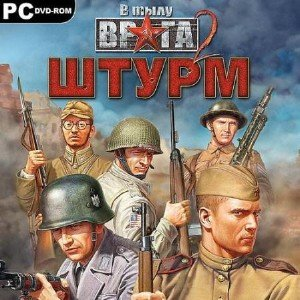 В тылу врага 2: Штурм / Men Of War: Assault Squad v.2.00.11 (RUS) 2012, PC