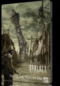 S.T.A.L.K.E.R.: Зов Фукусимы / S.T.A.L.K.E.R.: Call of Fukushima (2011/RUS/PC)