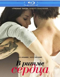 В ритме сердца / On the Beat / Sur le Rythme (2011/BDRip 720p/HDRip)