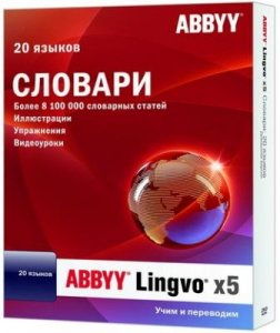 ABBYY Lingvo х5 «20 языков» Professional v.15.0.592.18 Portable (RUS) 2012, PC