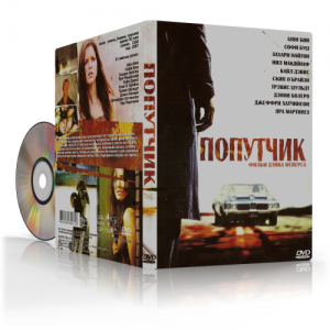 Попутчик / The Hitcher (2007) HDRip 2,18 GB